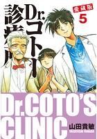 Dr.コトー診療所 愛蔵版 5