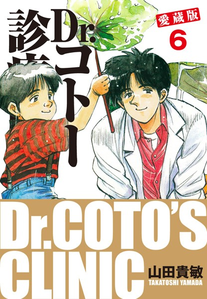 Dr.コトー診療所 愛蔵版 6