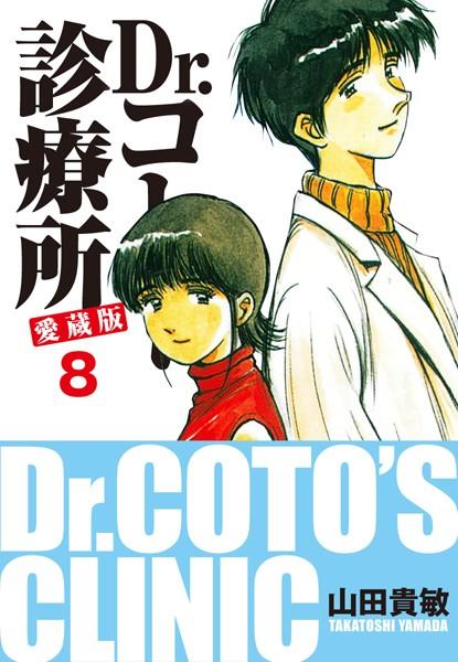 Dr.コトー診療所 愛蔵版 8