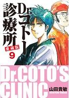 Dr.コトー診療所 愛蔵版 9