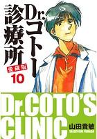 Dr.コトー診療所 愛蔵版 10