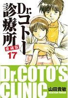 Dr.コトー診療所 愛蔵版 17