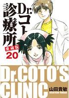 Dr.コトー診療所 愛蔵版 20