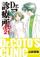 Dr.コトー診療所 愛蔵版 21