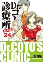 Dr.コトー診療所 愛蔵版 24