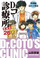Dr.コトー診療所 愛蔵版 26 特別編 島の子供達