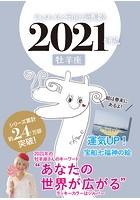 キャメレオン竹田の開運本 2021年版