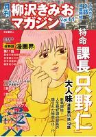 月刊 柳沢きみおマガジン Vol.11
