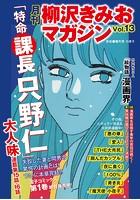 月刊 柳沢きみおマガジン Vol.13