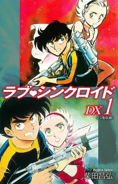 ラブシンクロイド DX 1