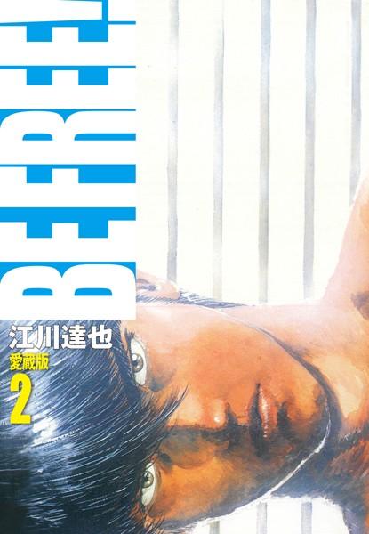 BE FREE! 愛蔵版 2
