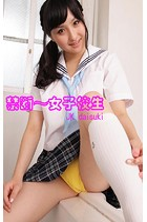 禁断〜女子校生 平野聡子『ぷにぷに♪イイ気持♪』 2