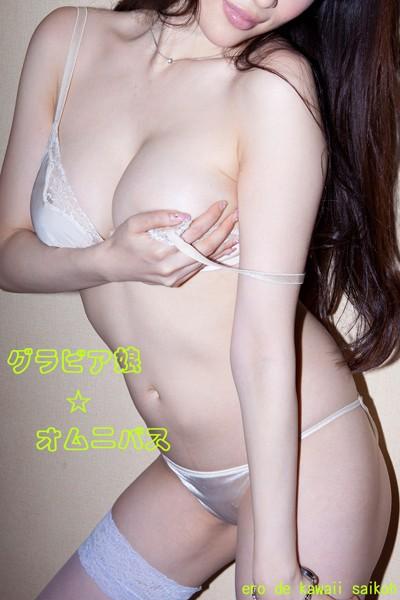グラビア娘☆オムニバス 8