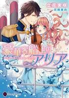 豪華客船上のアリア〜スイート・ハネムーン!?〜