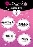 ハニー文庫番外編SS集 2