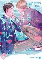 妄想男子のイケナイ愉しみ【特別版】