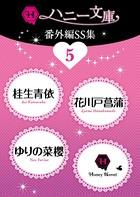 ハニー文庫番外編SS集 5
