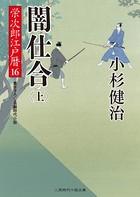 闇仕合 (上) 栄次郎江戸暦 16