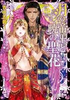 月の帝王と暁の聖花
