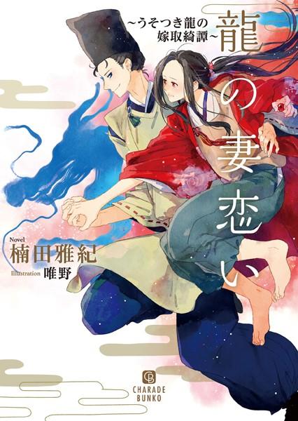 龍の妻恋い〜うそつき龍の嫁取綺譚〜【電子限定版】