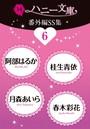 ハニー文庫番外編SS集 6