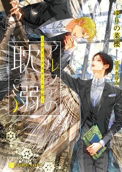 アルファの耽溺〜パブリックスクールの恋〜