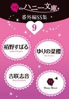ハニー文庫番外編SS集 9