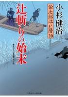辻斬りの始末 栄次郎江戸暦 20