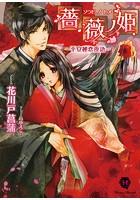 薔薇ノ姫―平安秘恋夜語―