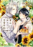 里山ほっこり恋愛日和〜銀狐とこじらせ花嫁〜【電子限定版】