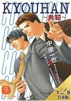 KYOUHAN〜共犯〜【全2巻合本版】