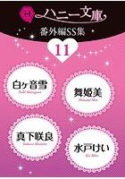 ハニー文庫番外編SS集 11