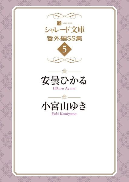 シャレード文庫番外編SS集 5
