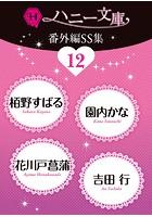 ハニー文庫番外編SS集 12
