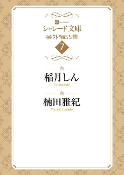 シャレード文庫番外編SS集 7