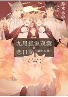 九尾狐家双葉恋日記〜掌中の珠〜