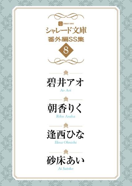 シャレード文庫番外編SS集 8