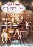 小樽おやすみ処 カフェ・オリエンタル〜召しませ刺激的な恋の味〜