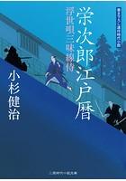 栄次郎江戸暦