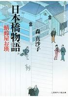日本橋物語