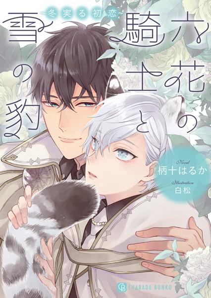 六花の騎士と雪の豹〜冬実る初恋〜【特別版】