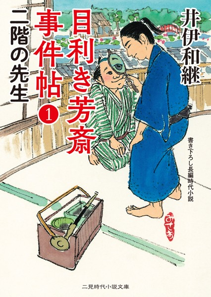 目利き芳斎 事件帖 1 二階の先生