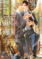 アルファの寵愛〜パブリックスクールの恋〜