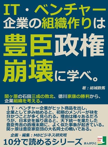 IT・ベンチャー企業の組織作りは豊臣政権崩壊に学べ。関ヶ原の石田三成の敗北、徳川家康の勝利から、企業組織を考える。10分で読めるシリーズ