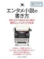 エンタメ小説の書き方。読むだけであなたの小説が劇的にレベルアップする本。10分で読めるシリーズ