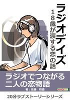 ラジオデイズ〜18歳が涙する恋の話〜