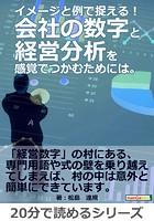 イメージと例で捉える!会社の数字と経営分析を感覚でつかむためには。20分で読めるシリーズ