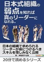 日本式組織の弱点を知れば真のリーダーになれる。20分で読めるシリーズ