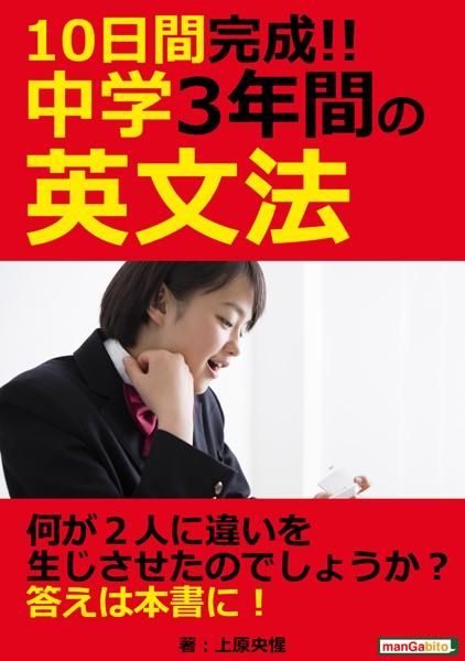 10日間完成!! 中学3年間の英文法。