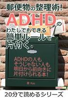 郵便物の整理術!ADHDのわたしでもできる簡単ルールで片付く。20分で読めるシリーズ